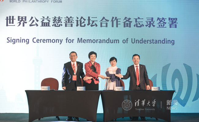 慈善论坛_陈旭出席第三届世界公益慈善论坛并作主旨演讲