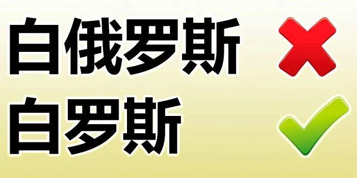 """白俄罗斯驻华大使馆发文:我国使用""""白罗斯""""名称"""
