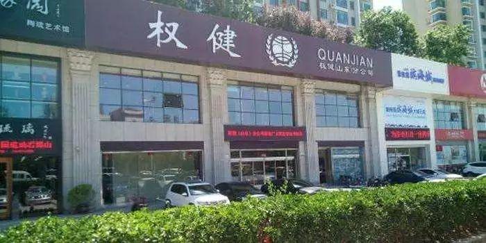 曝光   山东对权健208家店铺现场检查,过半已关门歇业!