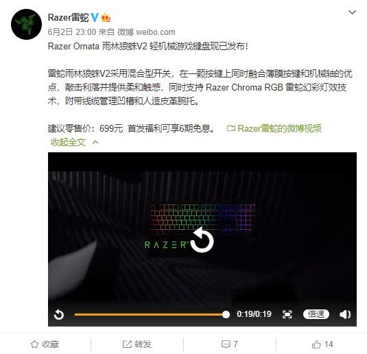 雷蛇发布雨林狼蛛V2轻机械游戏键