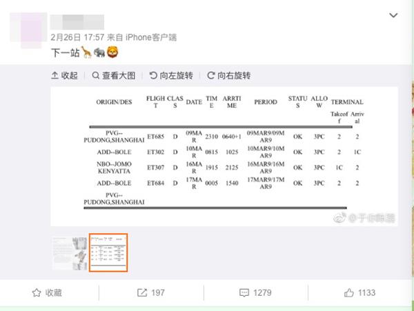 遇难乘客陈萱(化名)此前发布注册鹿鼎微博。微博截图