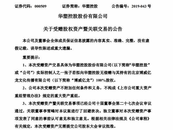 A股现中国好夫妻:突击收购资产后无偿捐赠 卖什么药?