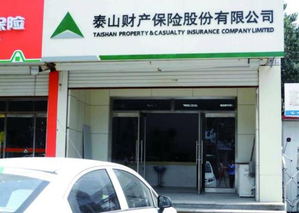 泰山财险总裁空缺27个月 偿付能力报告披露存瑕疵