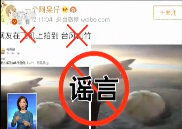 """指控台风""""山竹""""凶猛的四大谣言!看到第三个,笑喷了"""