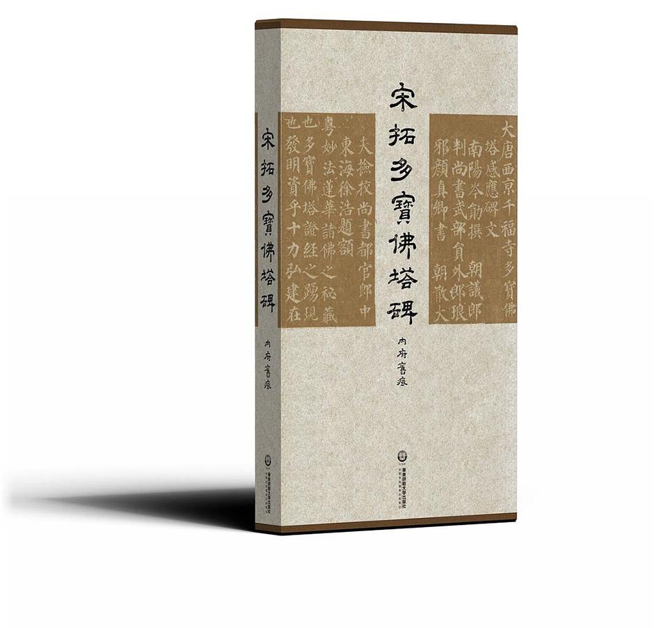 华东师大图书馆镇馆之宝宋拓本《多宝塔碑》,首次影印出版
