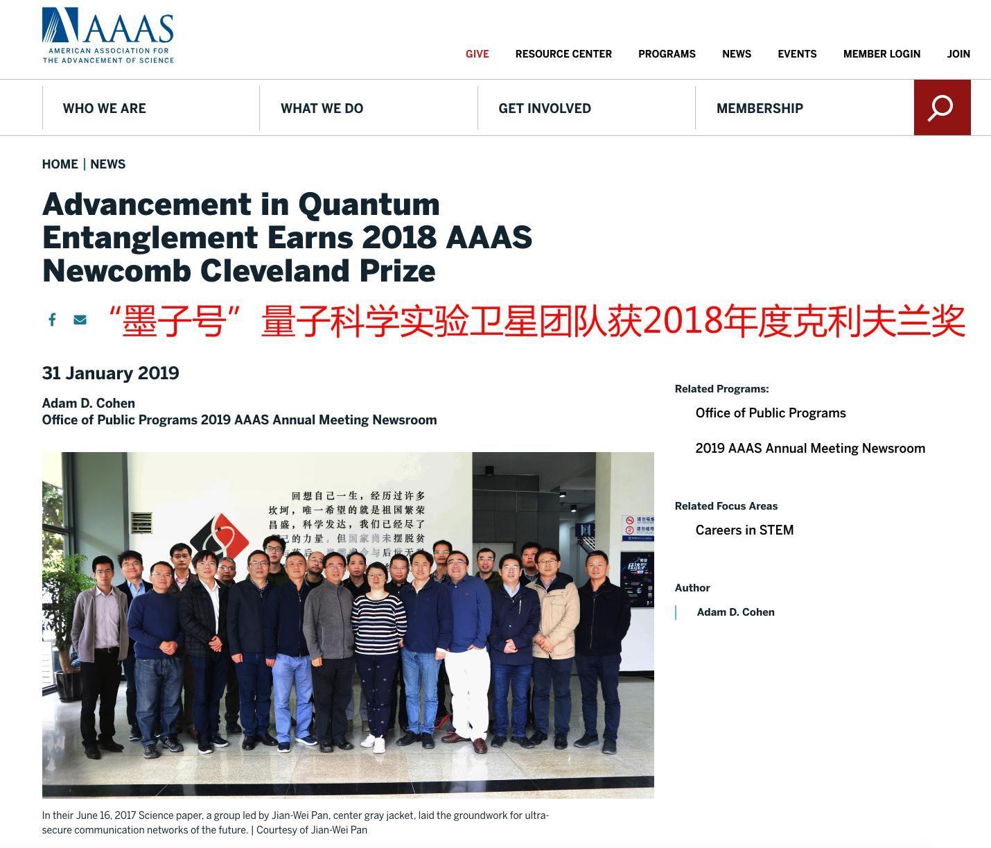 """AAAS官網首頁的大幅新聞圖片,則是由中國科學技術大學潘建偉教授領銜的""""墨子號""""量子科學實驗衛星科研團隊合影。"""