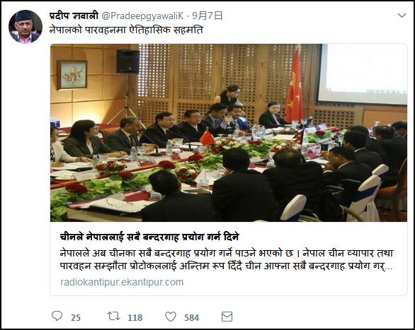 尼泊尔外长推特:一个具有历史意义的过境运输协议(Twitter 截图)