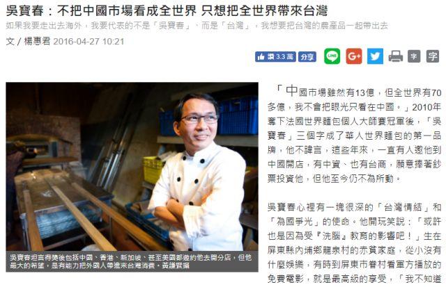"""▲台湾《民报》相关报道,原报道中均使用""""中国"""",图中""""中国""""应为""""大陆""""。"""