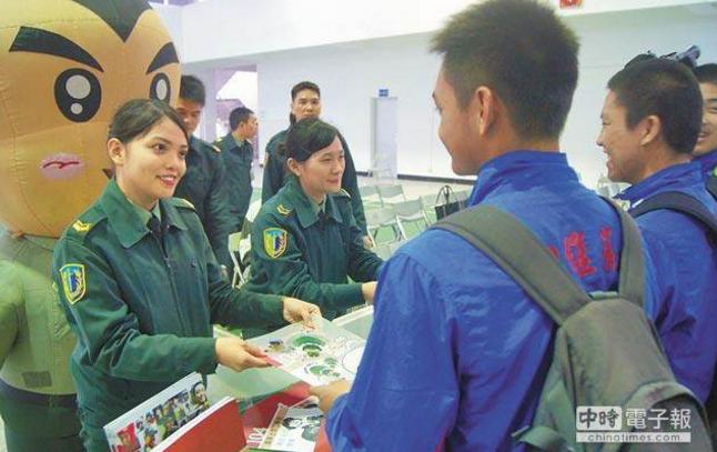台军募兵困难原因:军人地位待遇不如清洁队员。(图片来源:台湾《中时电子报》)