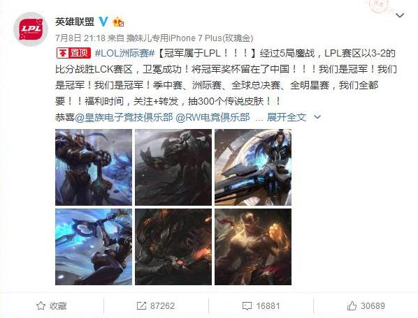 """夺冠的消息传来,第一时间登上了微博热搜。(来源:""""英雄联盟""""微博)"""