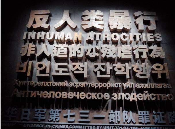 日本大學授予731部隊軍官博士學位 遭日學者質疑