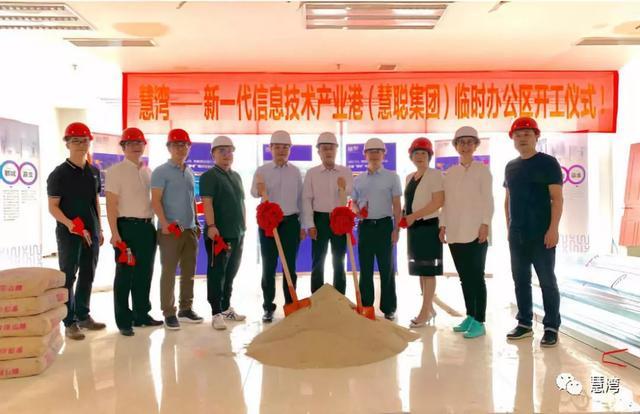 慧湾——新一代信息技术产业港 慧聪集团临时办公区隆重开工
