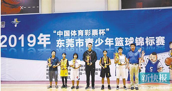 体育彩票鼎力支持的东莞市青少年篮球锦标赛收官