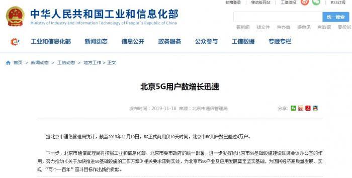 正式商用仅10天,北京5G用户数量超4万