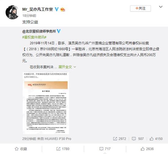 吴亦凡肖像纠纷案胜诉 所获赔款将捐献公益