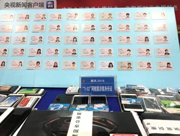 广东揭阳警方侦破特大网络赌博案,成员数过百