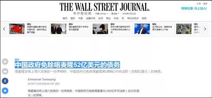 """""""中国对喀麦隆免债52亿美元""""只是乌龙"""