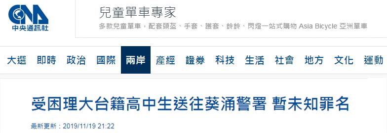 网赚之家_台18岁女高中生随校长出港理大后被捕 陆委会回应