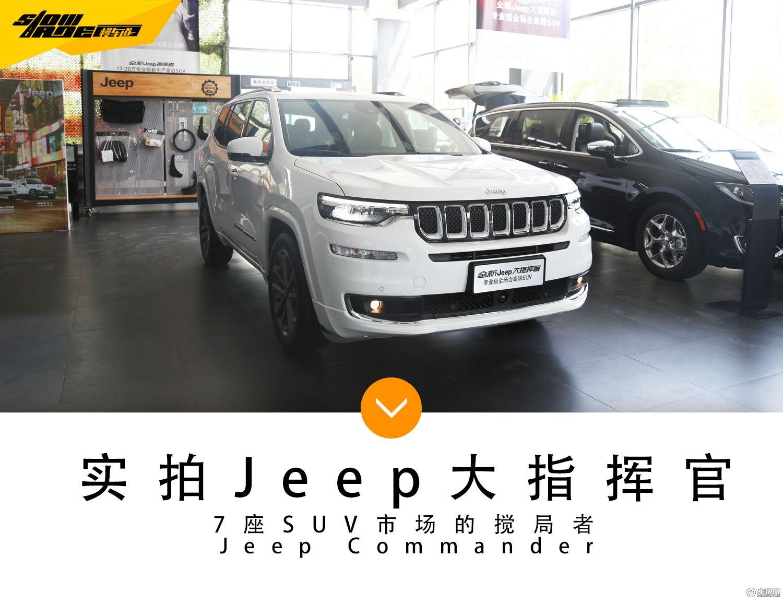 Jeep大指挥官到店实拍 内饰精致/接受预定