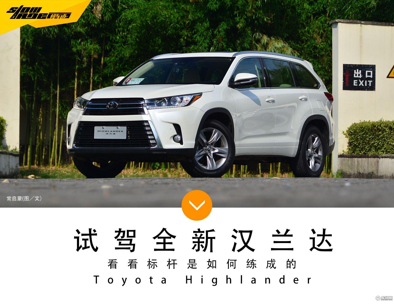 最不会出错的选择 试驾全新广汽丰田汉兰达