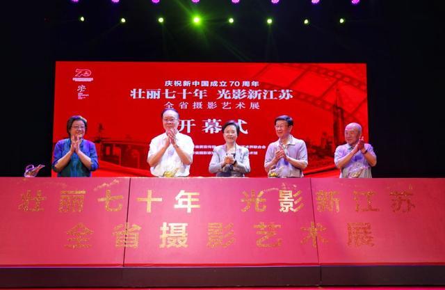庆祝新中国成立70周年全省摄影艺术展在省现代美术馆举行 王燕文出席开幕式并观看展览
