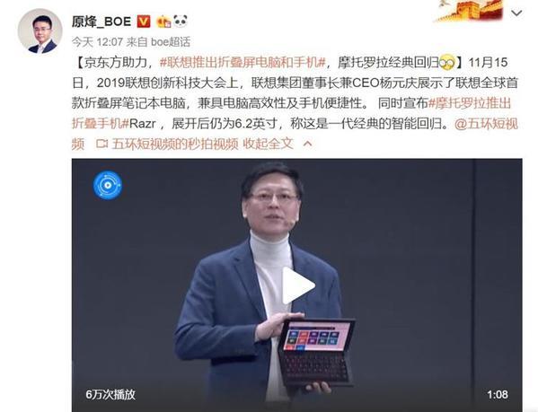 摩托罗拉Razr/联想ThinkPad X1采用京东方柔性面板