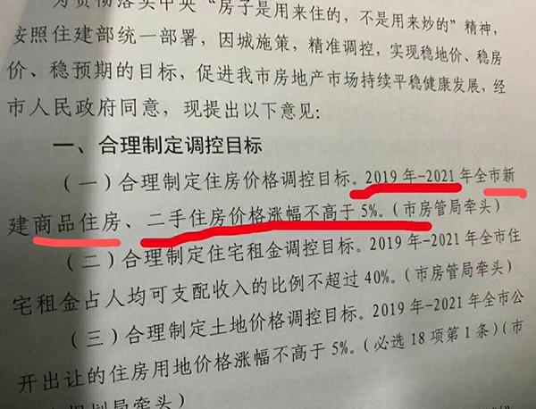"""武汉房管局:未收到""""未来三年房价涨幅不高于5%""""的文件"""