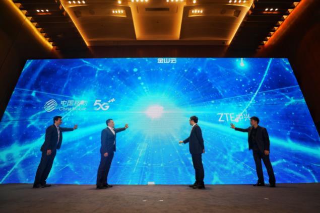 中兴通讯联手辽宁移动、鞍钢集团共同打造全球首家5G+智慧钢铁企业