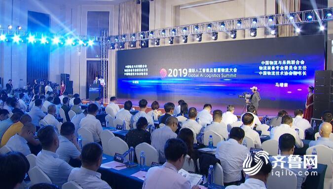 54秒|2019国际人工智能及智慧物流大会在临沂开幕 共话AI赋能产业