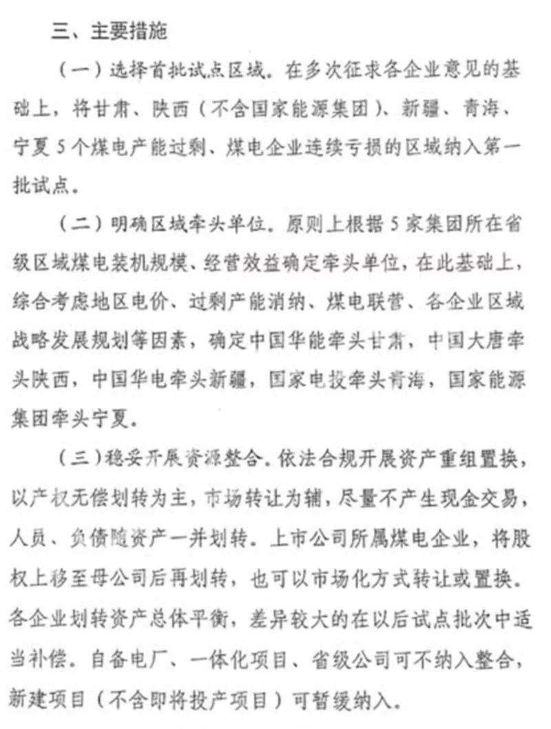 万亿央企煤电资源整合启动 中国华能等5家央企牵头