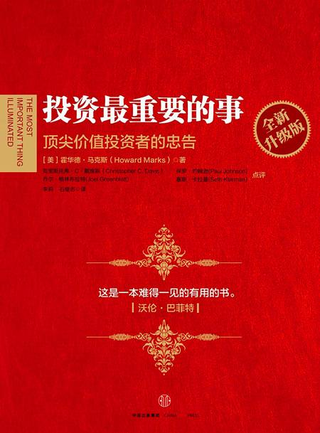春节读书 《投资最重要的事》,能否《以交易为生》?