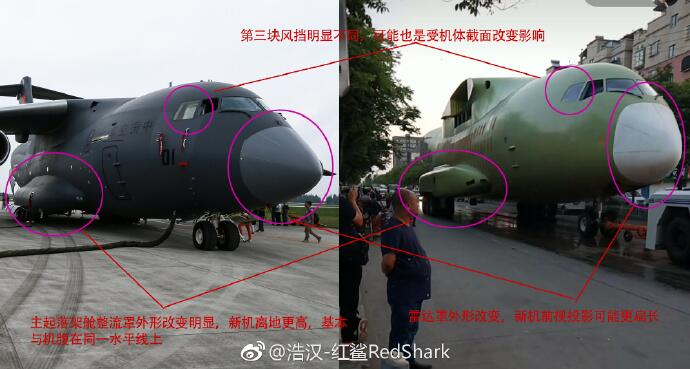 网友总结的该机与量产型运20的区别以及推测(图片来源:@浩汉-红鲨RedShark)