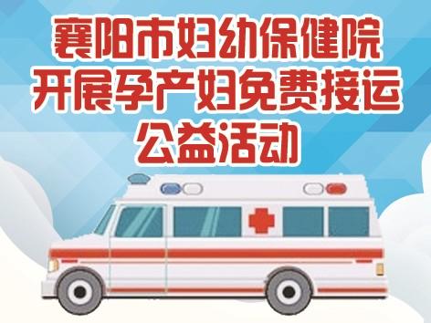 孕妈到襄阳市妇幼保健院产检这份攻略少不了