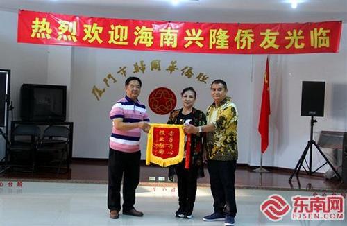 厦门印尼归侨联谊会与海南兴隆华侨农场举办联欢会