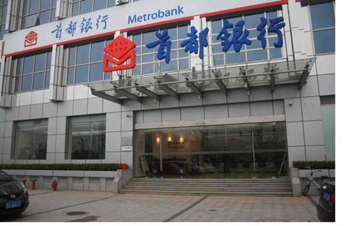 首都银行(中国)拟发3亿元同业存单 不良贷款率0.62%