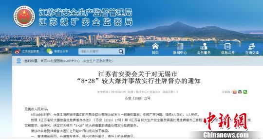江苏一企业发生爆炸致5死1伤 省安委会挂牌督办