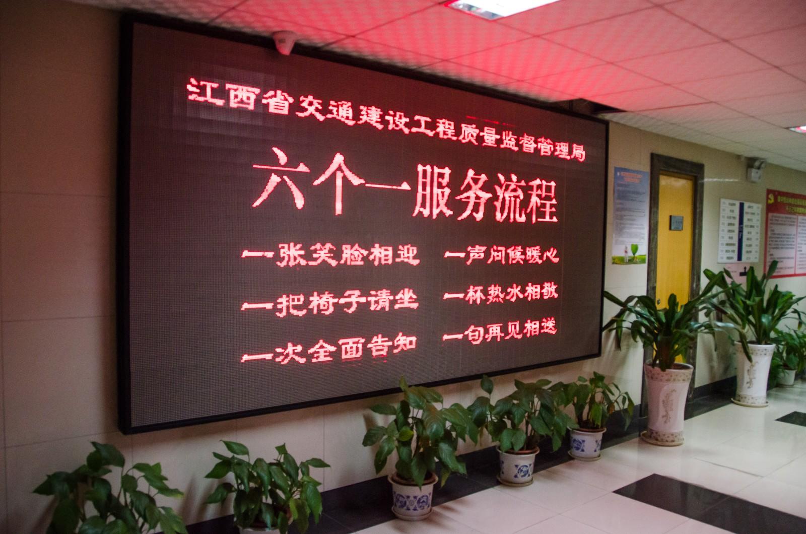 """[江西]省交通质监局推行""""六个一""""服务流程(图)"""