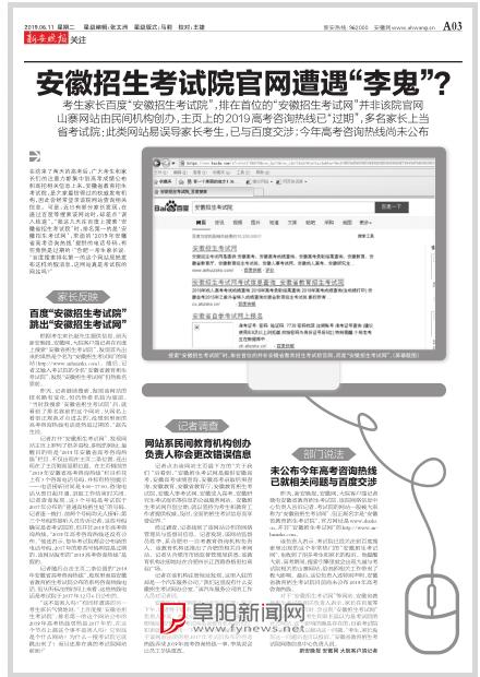 山寨网站冒充安徽招生考试院网站被罚5万元