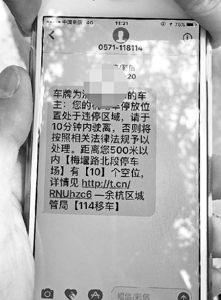 余杭收到违停提醒10分钟内开走免罚 杭州或可能推广