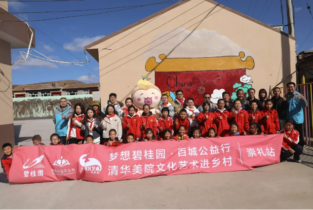 艺术点燃希望 助力梦想前行 | 清华美院开展第一届文化艺术进乡村活动