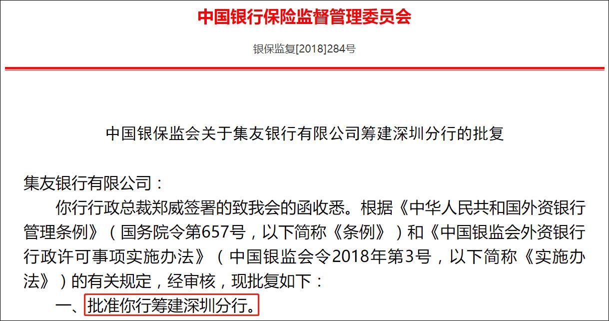 银保监会批准中国首家外资保险控股公司筹建