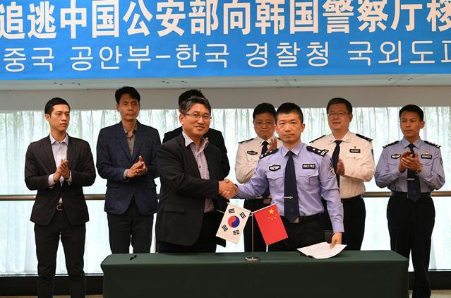 公安部將韓籍嫌犯移交韓警察廳 其涉案超千億韓元嫌疑人韓元韓國