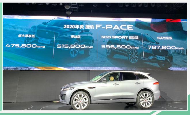 新款捷豹F-PACE上市 售47.58万元起/增赛旗版
