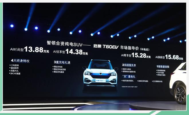 启辰T60 EV补贴后售13.88万起 综合续航442公里