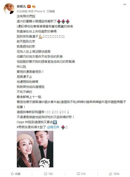 """容祖儿新专李荣浩操刀 """"小眼睛""""评论区撒狗粮"""