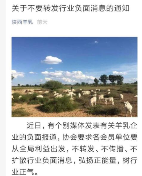"""▲標註爲陝西省乳品安全生產協會的微信公號""""陝西羊乳"""" 截圖"""