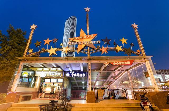 """再见""""范街""""!徐州市中心多了一个美食城"""