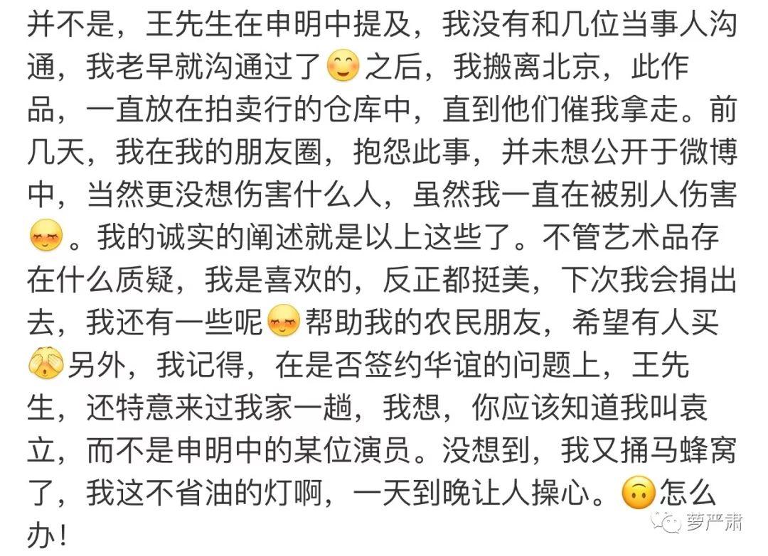 崔永元和袁立:善良和正义,并不是容易的事