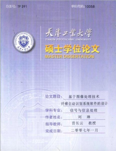 北京赛车计划软件:天津大学一名硕士学位论文涉嫌大面积抄袭