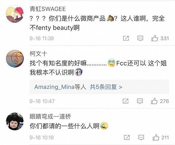 Fenty Beauty品牌大使官宣微博下的评论